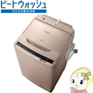 BW-V100B-N 日立 全自動洗濯機10kg ビートウォ...