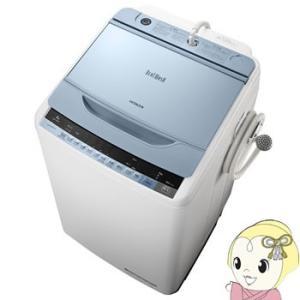 【在庫あり】BW-V80A-A 日立 全自動洗濯機8kg ビートウォッシュ スリムタイプ ブルー
