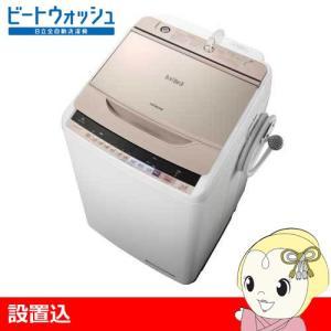 【設置込】BW-V80B-N 日立 全自動洗濯機8kg ビー...