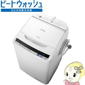 【在庫僅少】BW-V80B-W 日立 全自動洗濯機8kg ビ...