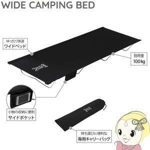 【在庫僅少】CB1-100-BK DOD ワイドキャンピングベッド