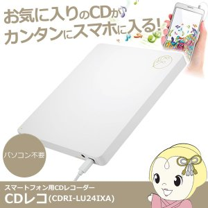 【あすつく】在庫あり CDレコ CDRI-LU24IXA アイ・オー・データ スマートフォン用CDレコーダー Android iPhone両対応|gion