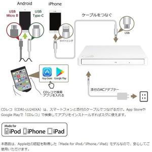 【あすつく】在庫あり CDレコ CDRI-LU24IXA アイ・オー・データ スマートフォン用CDレコーダー Android iPhone両対応|gion|03
