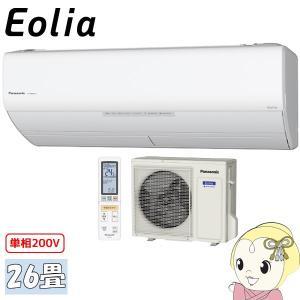 CS-808CX2-W パナソニック ルームエアコン26畳 Xシリーズ 単相200V Eolia(エ...