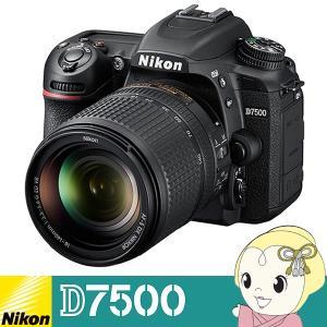ニコン デジタル一眼レフカメラ D7500 18-140 VR レンズキット