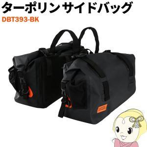 【メーカー直送】 DBT393-BK ドッペルギャンガー ターポリンサイドバッグ