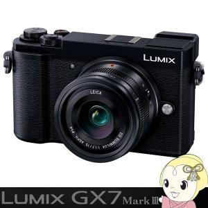 パナソニック ミラーレス 一眼カメラ LUMIX DC-GX7MK3L-K 単焦点ライカDGレンズキ...