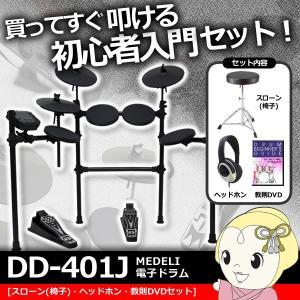 【メーカー直送】DD401JDIYKITSET MEDELI 電子ドラム【初心者入門セット】 4534853510240の画像