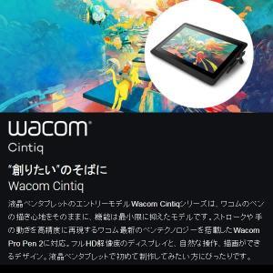 【在庫限り】ワコム Wacom 液タブ(液晶ペンタブレット) Cintiq 16 15.6型 DTK1660K0D|gion|02