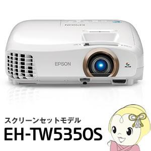 EH-TW5350S エプソン ホームプロジェクター dreamio 80型スクリーンセットモデルの商品画像