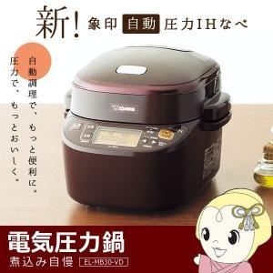 EL-MB30-VD 象印 電気圧力鍋 ボルドー 自動圧力IHなべ煮込み自慢