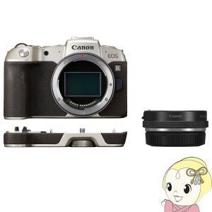 キヤノン Canon ミラーレス一眼レフカメラ EOS RP (ゴールド) マウントアダプターSPキ...