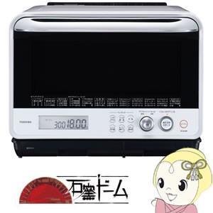 【在庫限り】ER-ND300-W 東芝 過熱水蒸気オーブンレ...