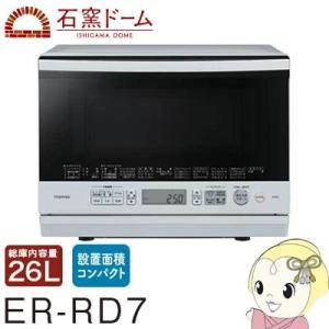 【あすつく】【在庫あり】ER-RD7-W 東芝 スチーム(角...