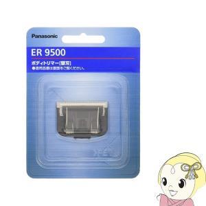 ER9500 パナソニック メンズボディトリマー替刃 (ER-GD60/GK60/GK70用)