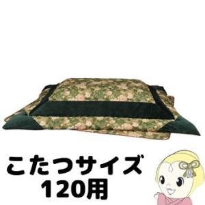 【メーカー直送】 FKK-440 丸栄木工 こたつ布団 こたつサイズ120用