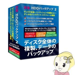 FL7741 万全・HDDバックアップ2 Windows10対応版|ぎおん