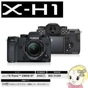 富士フイルム FUJIFILM ミラーレス一眼カメラ X-H1 ボディ