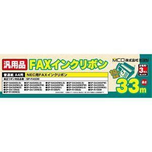 【あすつく】【在庫僅少】FXS533N-3 ミヨシ 汎用FAXインク NEC対応 33m 3本入り gion