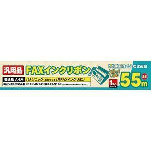 【在庫僅少】FXS55A-1 ミヨシ 汎用FAXインク パナソニック対応 55m 1本入り gion