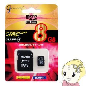 G-MICROHC8-C10 Good−j microSDHCメモリーカード 8GB CLASS10