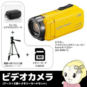 GZ-R400-Y 【ケース+三脚セット+32GBメモリーカ...