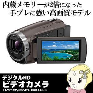【あすつく】【在庫あり】HDR-CX680-TI...の商品画像