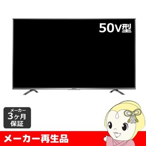 【在庫限り】【メーカー再生品・3ヶ月保証】  50V型 地上...