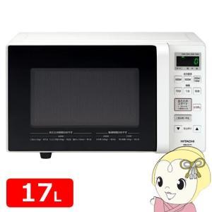 【在庫僅少】HMR-FR181-W 日立 電子レンジ 17L ホワイト 新生活 一人暮らし向け|gion