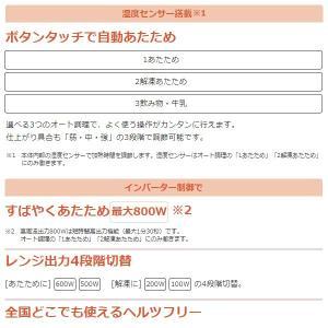【在庫僅少】HMR-FR181-W 日立 電子レンジ 17L ホワイト 新生活 一人暮らし向け|gion|03