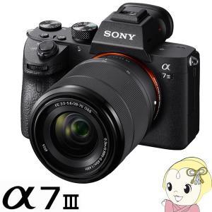 ソニー ミラーレス 一眼レフ カメラ α7 III ILCE-7M3K ズームレンズキット