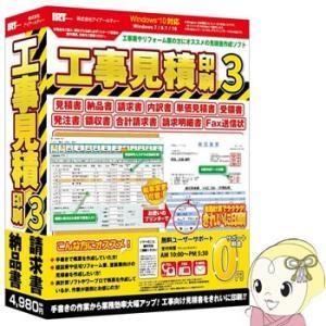 IRTB0494 IRT 工事見積印刷3