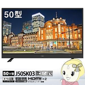 【メーカー1000日保証】J50SK03 max...の商品画像