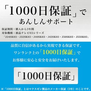 【メーカー1000日保証】J50SK03 ma...の詳細画像1