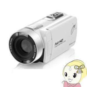 【あすつく】【在庫僅少】JOY-F6WH ジョワイユ 24メガピクセル Full HD デジタルムービーカメラ
