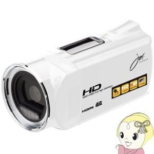 【あすつく】【在庫僅少】JOY5162WH ジョワイユ 12メガピクセル Full HD ビデオカメラ