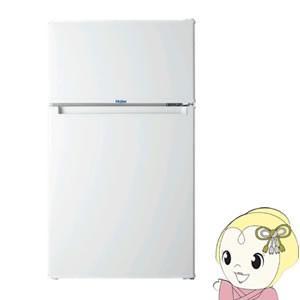【あすつく】【在庫僅少】ハイアール 85L 2ドア冷蔵庫 ホ...