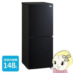 JR-NF148A-K ハイアール 2ドア冷凍冷蔵庫148L...