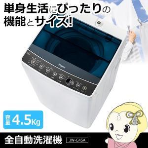 【在庫僅少】JW-C45A-K ハイアール 全自動洗濯機 4...