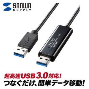 KB-USB-LINK4 サンワサプライ ドラッグ&ドロップ対応USB3.0リンクケーブル Mac/...