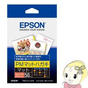 【あすつく】【在庫僅少】KH50PM エプソン PMマットハガキ 50枚 gion