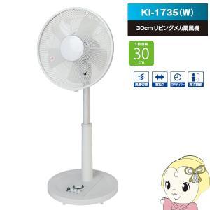 【あすつく】【在庫僅少】KI-1735-W テクノス 30cmリビングメカ扇 PP樹脂 ホワイト|gion