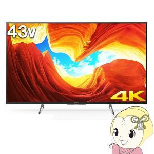 [予約]ソニー 4Kチューナー内蔵液晶テレビ43V型 X8500Hシリーズ 倍速駆動パネル搭載 KJ...