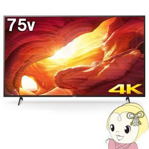 [予約]【設置込】ソニー 4Kチューナー内蔵液晶テレビ75V型 X8000Hシリーズ 「HDR X1...