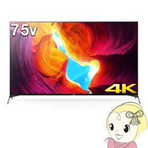 [予約]【設置込】ソニー 4Kチューナー内蔵液晶テレビ75V型 X9500Hシリーズ 直下型LED部...