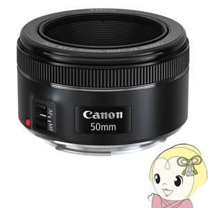 キヤノン 単焦点レンズ EF50mm F1.8 STM