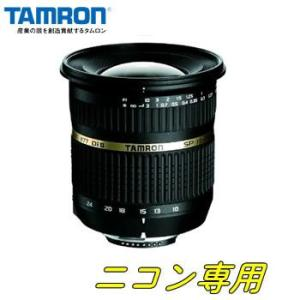 タムロン ズームレンズ ニコンFマウント系 SP AF 10-24mm F/3.5-4.5 Di II LD Aspherical [IF] (Model B001) (ニコン用)