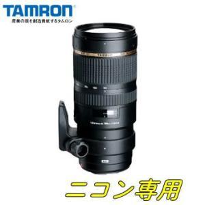 タムロン 大口径望遠ズームレンズ ニコンFマウント系 SP 70-200mm F/2.8 Di VC USD (Model A009) [ニコン用]
