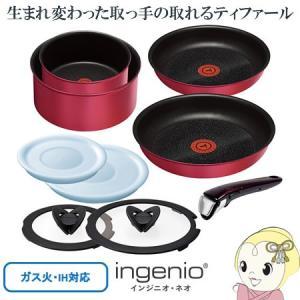【IH用フライパン】L66392 T-fal インジニオ・ネオ IHルビー・エクセレンス セット9