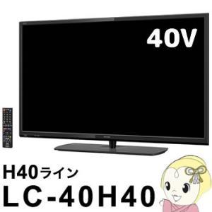 LC-40H40 シャープ 40V型 液晶テレ...の関連商品4
